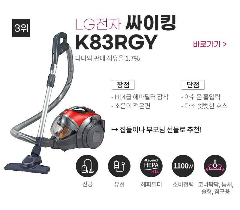3위. LG전자 싸이킹 K83RGY
