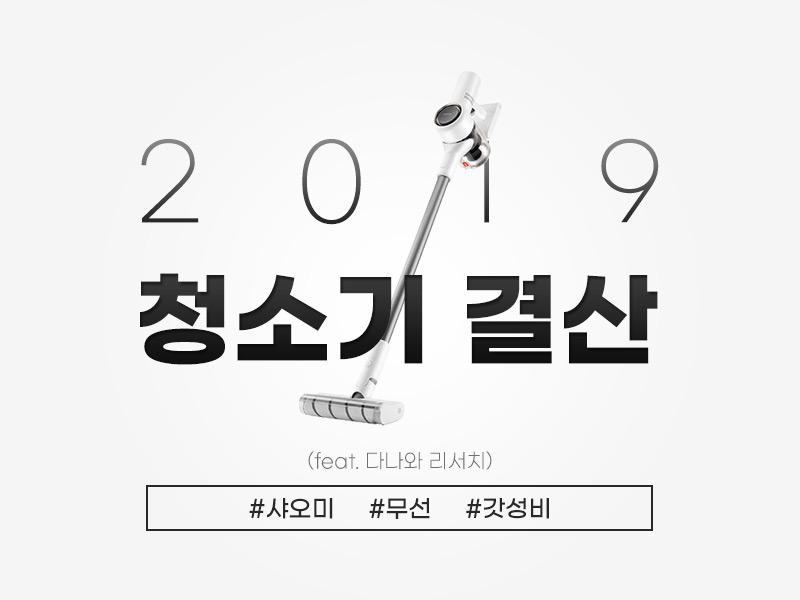 2019 청소기 결산 feat 다나와 리서치
