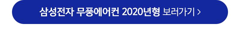 삼성전자 무풍에어컨 2020년형 보러가기