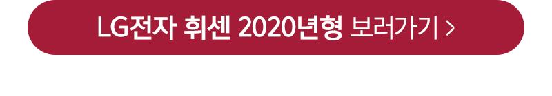 LG전자 휘센 2020년형 보러가기