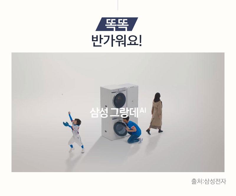 삼성그랑데 동영상