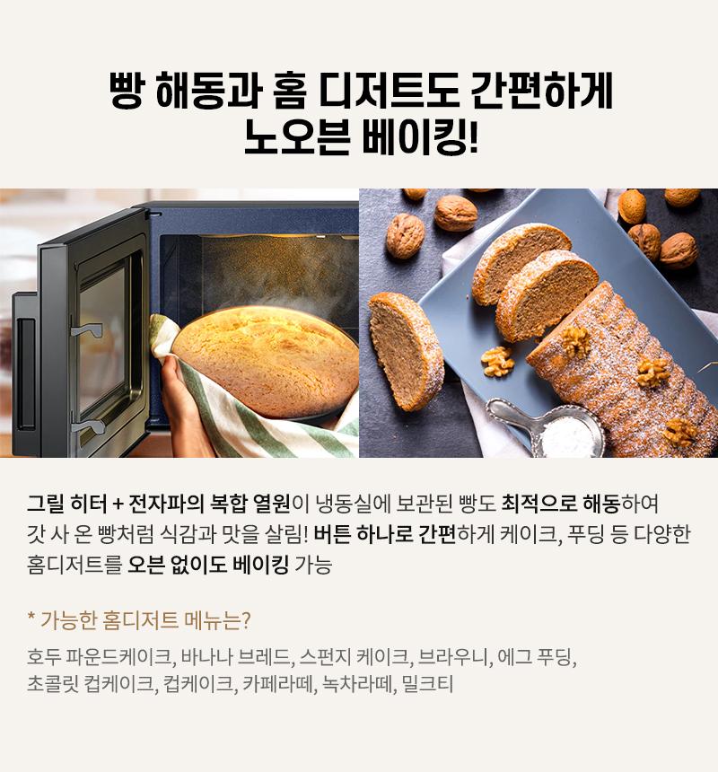 빵 해동과 홈 디저트도 간편하게 노오븐 베이킹!