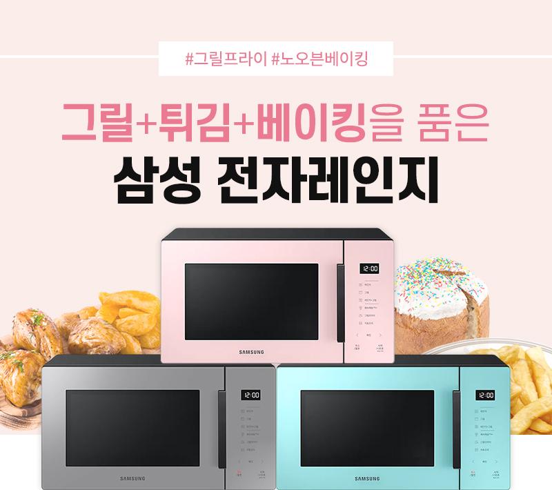 그릴+튀김+베이킹을 품은 삼성 전자레인지
