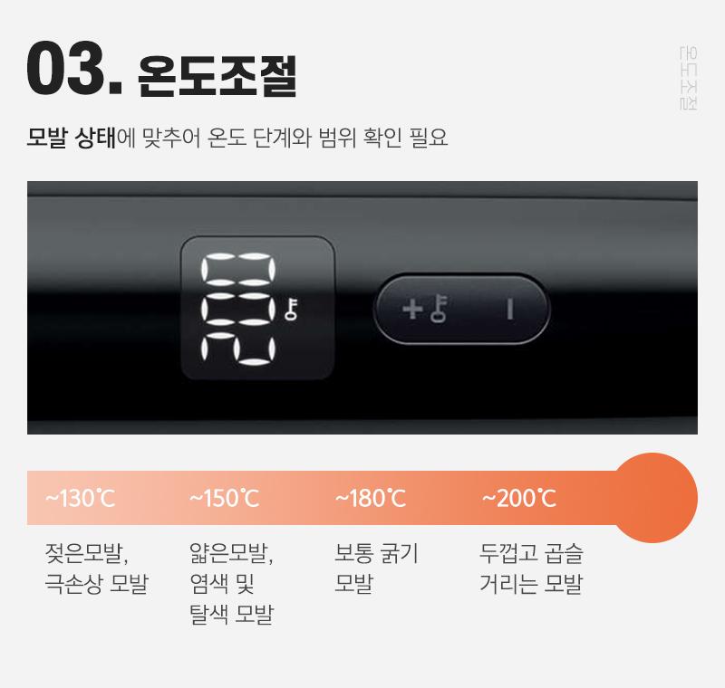 3. 온도조절