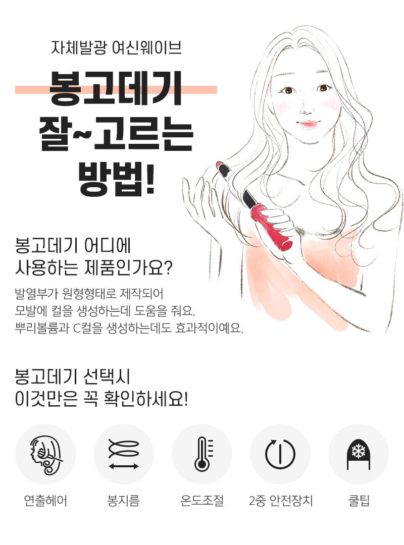 자체발광 여신웨이브 봉고데기 잘~ 고르는 방법!