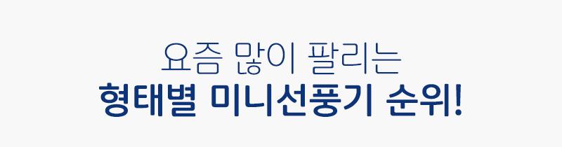 5~6월 현재 많이 팔린 형태별 미니 선풍기 순위!