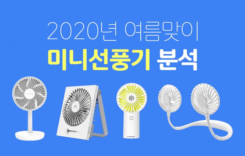 2020년 여름맞이 미니선풍기 분석