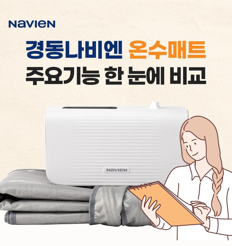 경동나비엔 온수매트 주요기능 한 눈에 비교
