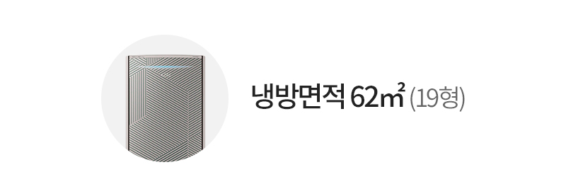 냉방면적 62㎡ (19형)