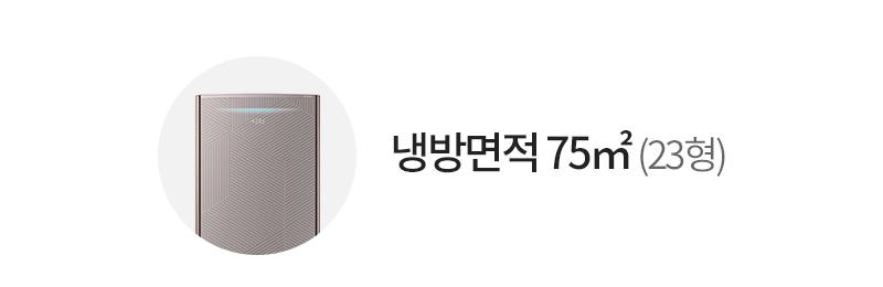 냉방면적 75㎡ (23형)