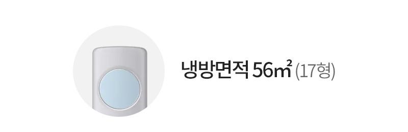 냉방면적 56+18㎡ (17+6형)