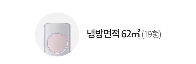 냉방면적 62+18㎡ (19+6형)