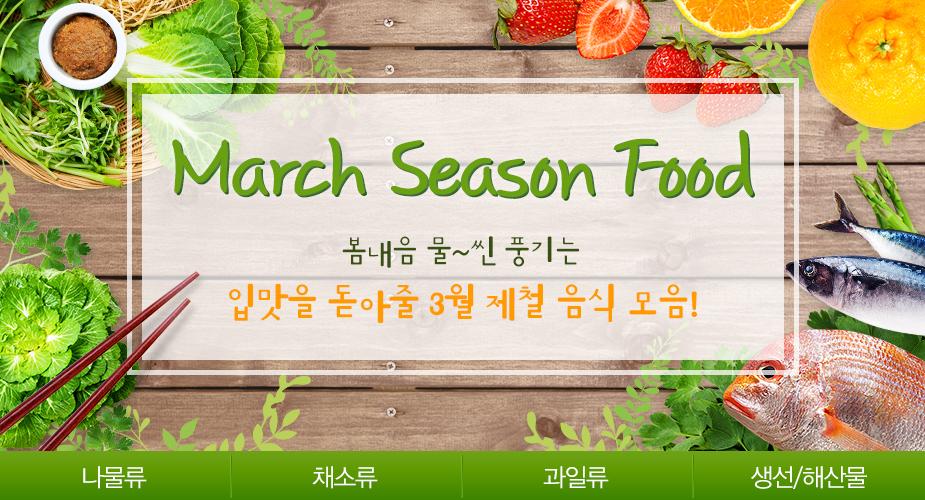 March Season Food 봄내음 물~씬 풍기는 입맛을 돋아줄 3월 제철 음식 모음!ㅍ