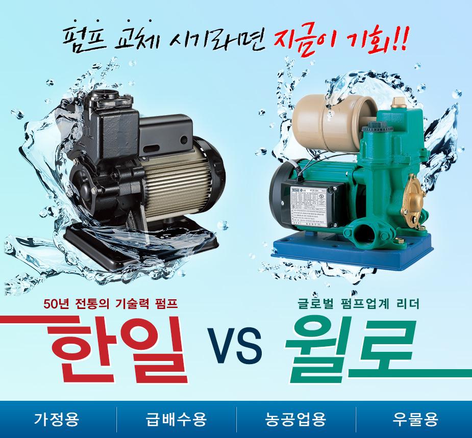펌프 교체 시기라면 지금이 기회!! 50년 전통의 기술력 펌프 한일 VS 글로벌 펌프업계 리더 윌로