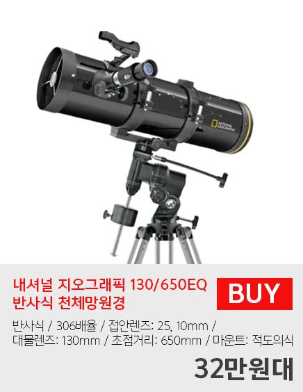 지오그래픽 130/650EQ 반사식 천체망원경