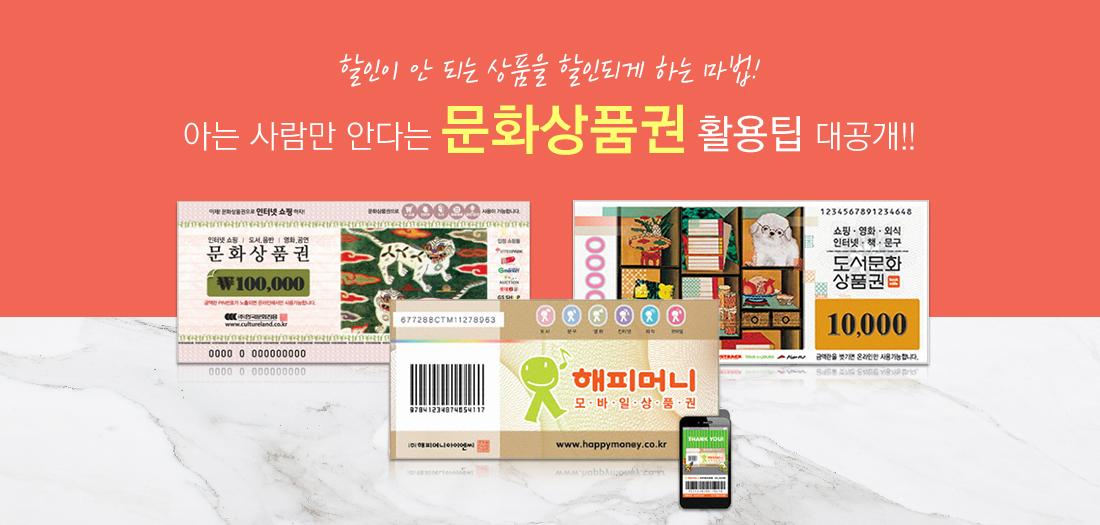 할인이 안 되는 상품을 할인되게 하는 마법! 아는 사람만 안다는 문화상품권 활용팁 대공개!!