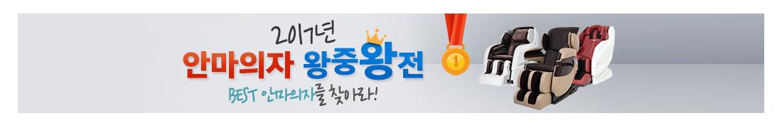 2017년 안마의자 왕중왕전 기획전