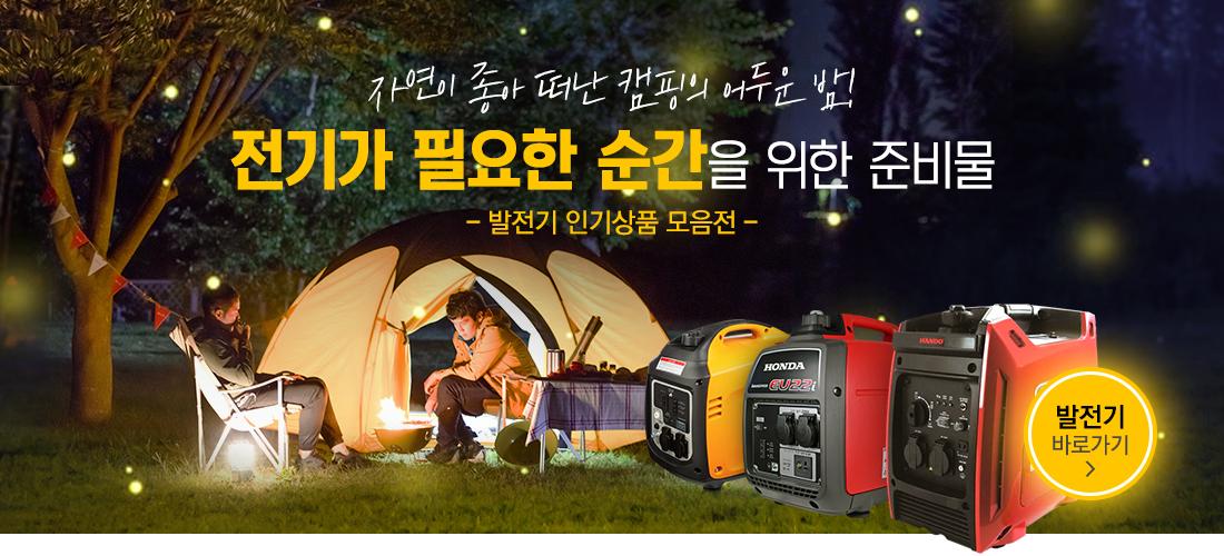 자연이 좋아 떠난 캠핑의 어두운 밤! 전기가 필요한 순간을 위한 준비물 발전기 인기상품 모음전