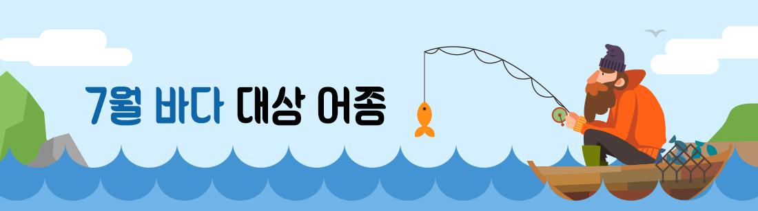 7월 바다 대상어종