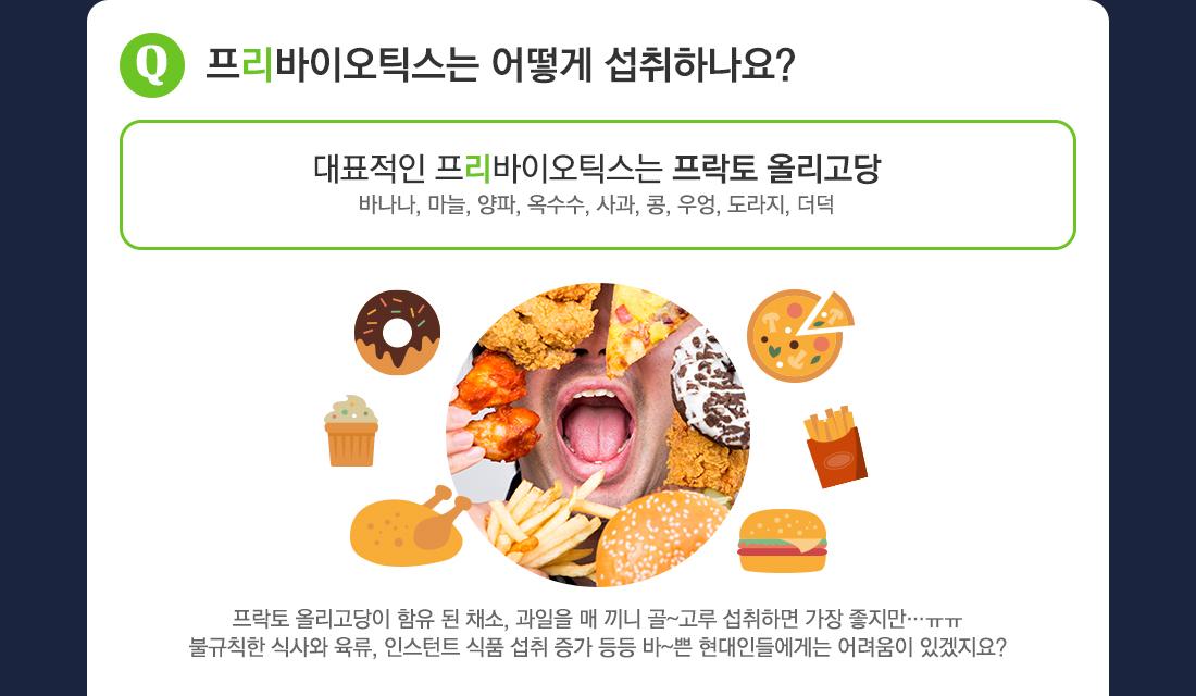 Q. 프리바이오틱스는 어떻게 섭취하나요?