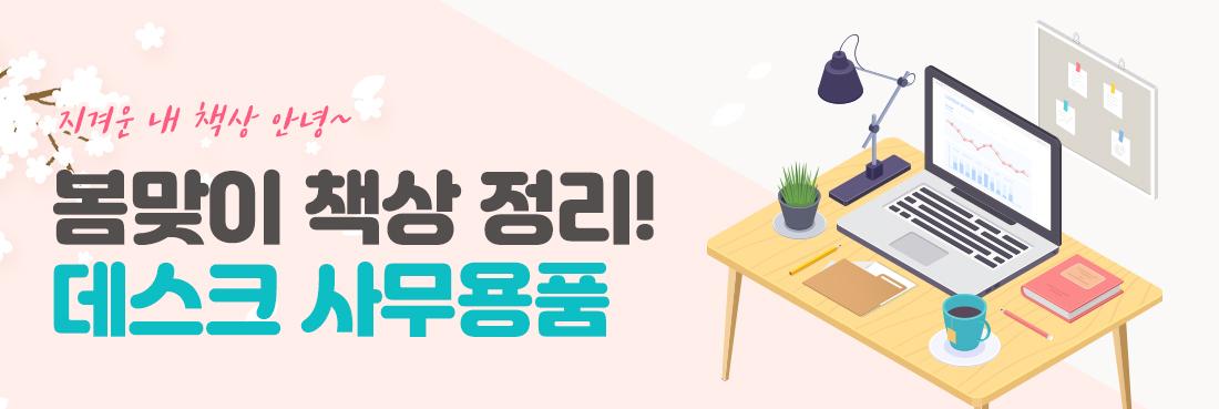 봄맞이 책상정리 데스크 사무용품
