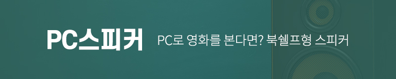 PC스피커