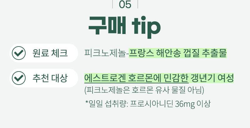 5. 구매 tip