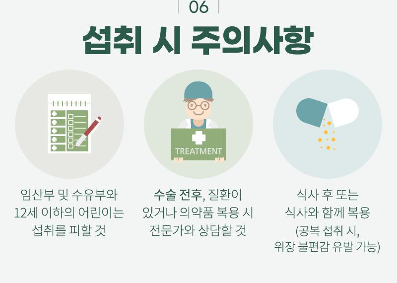 6. 섭취시 주의사항