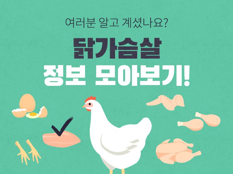 닭가슴살에 대한 정보 모아보기!
