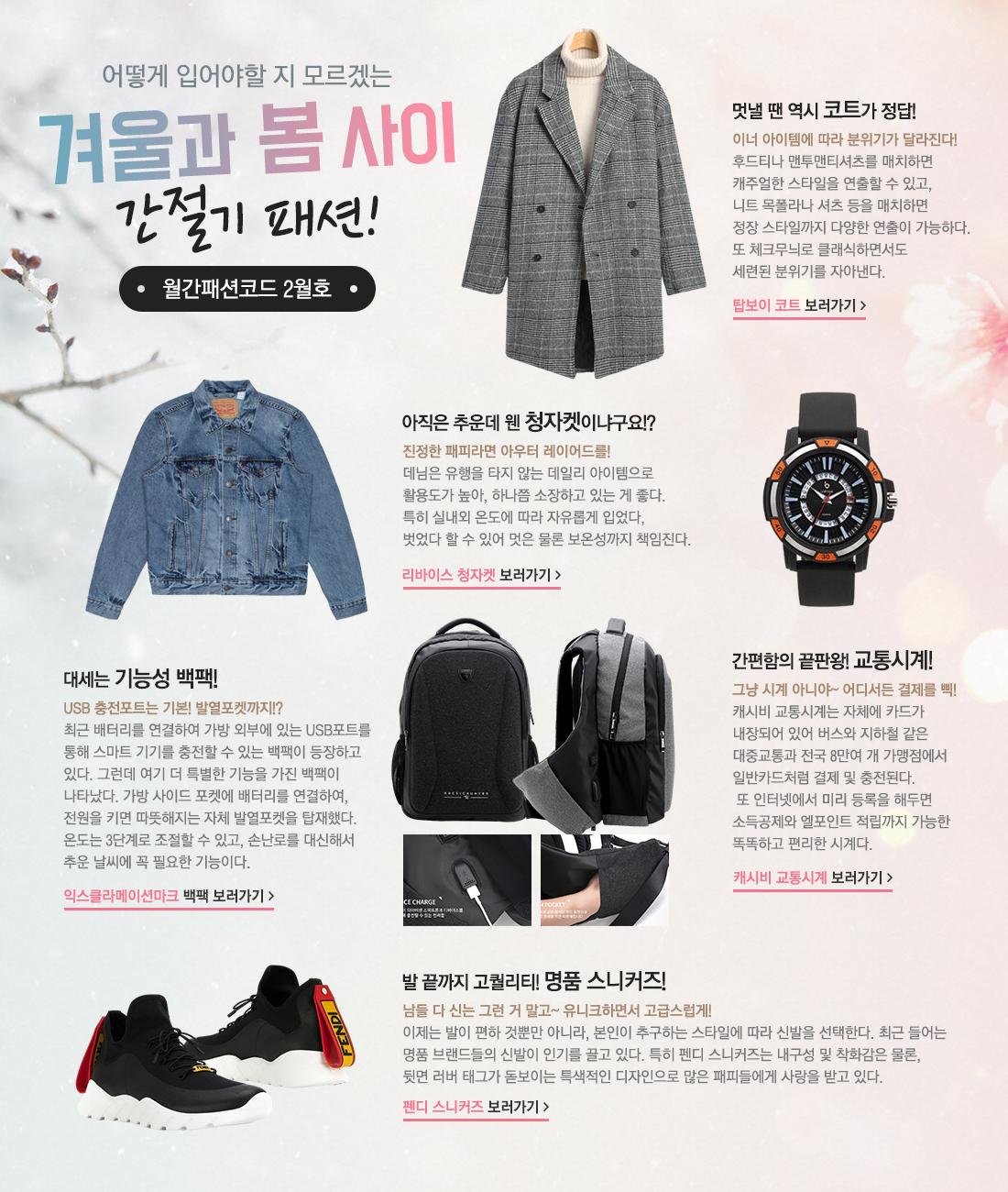 어떻게 입어야할 지 모르겠는 겨울과 봄사이 간절기 패션!