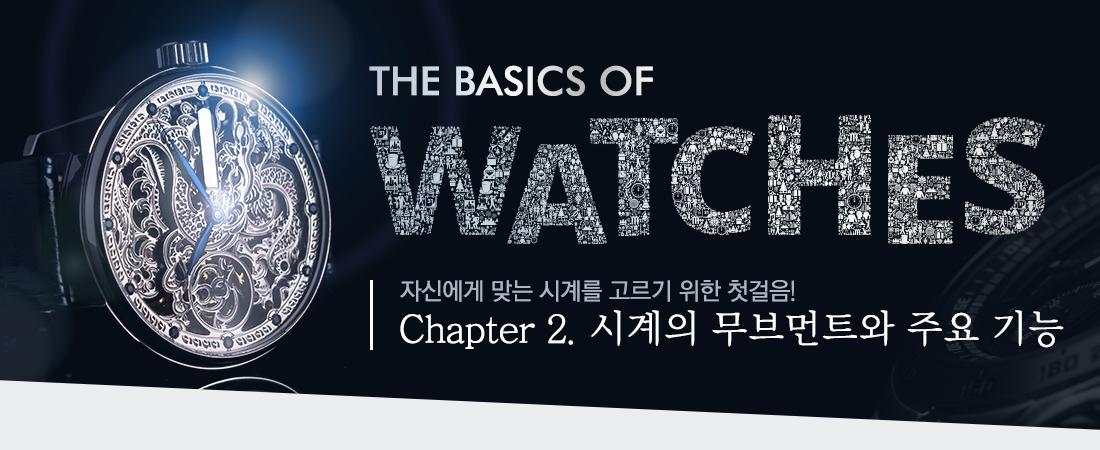 Chapter 2. 시계의 무브먼트와 주요 기능