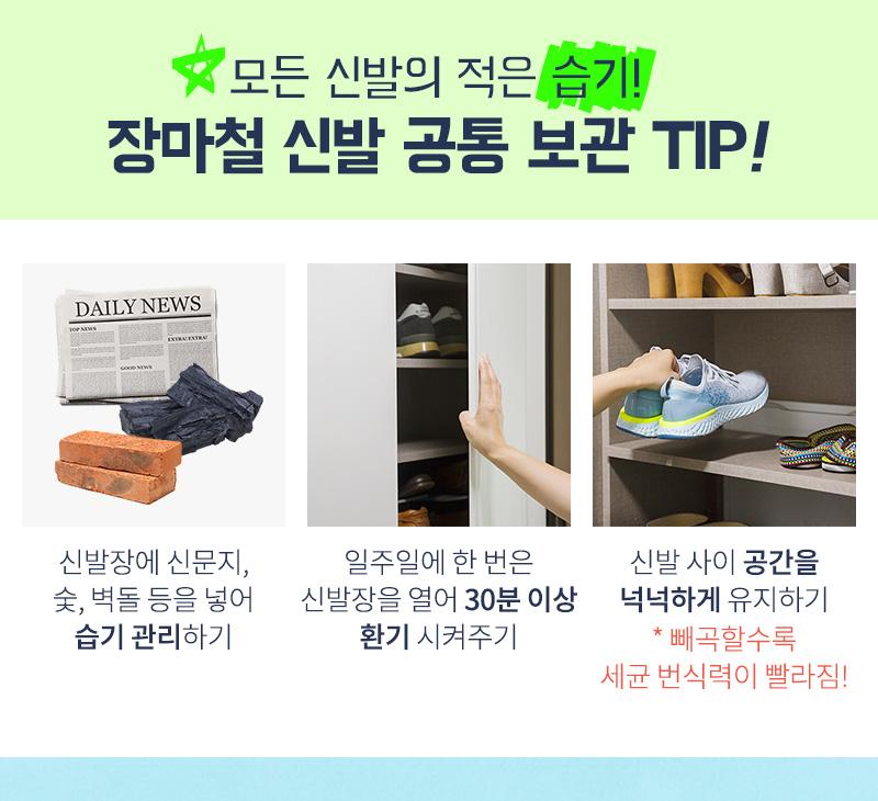 모든 신발의 적은 습기! 장마철 신발 공통 보관 TIP!