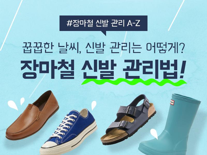 장마철 신발 관리법!