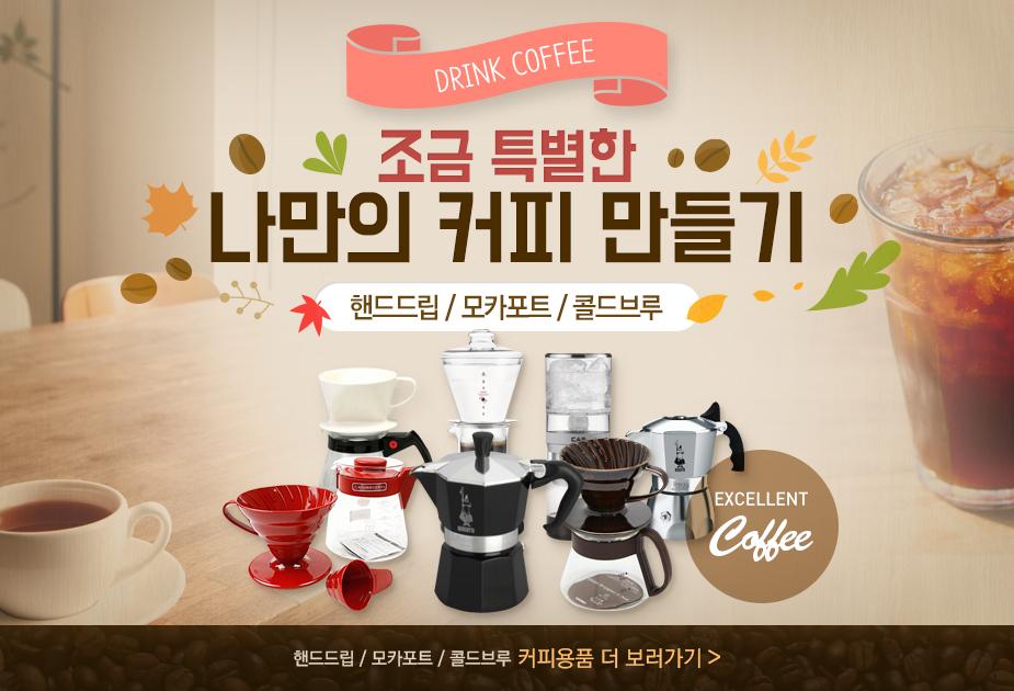 조금 특별한 나만의 커피 만들기