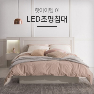 LED조명침대