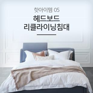 헤드보드 리클라이닝 침대
