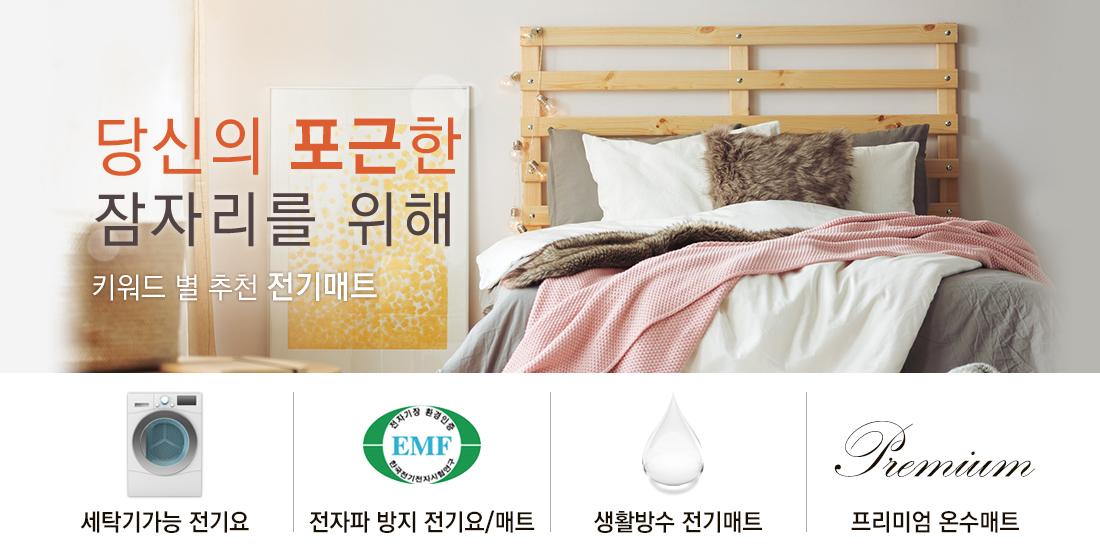 당신의 포근한 잠자리를 위한 키워드 별 추천 전기매트