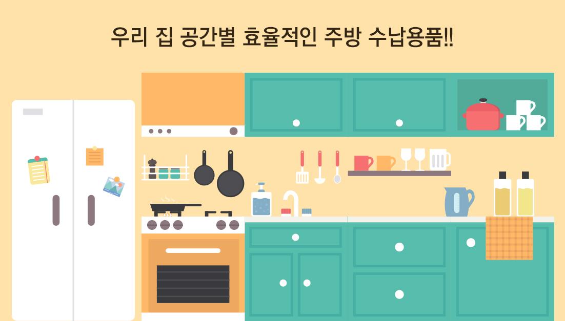 우리 집 공간별 효율적인 주방 수납용품