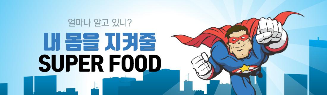 내 몸을 지켜줄 SUPER FOOD