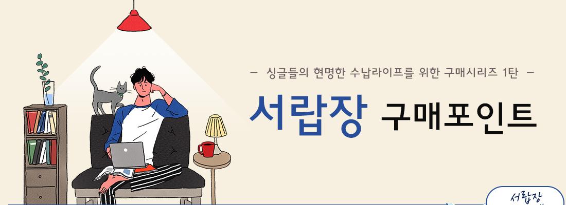 싱글들의 현명한 수납라이프를 위한 구매시리즈1탐. 서랍장 구매포인트