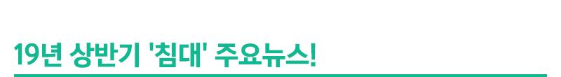 19년 상반기 '침대' 주요뉴스!