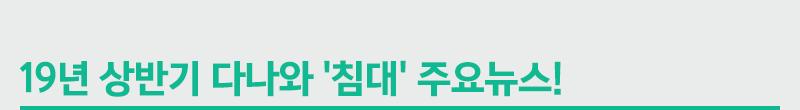 19년 상반기 다나와 '침대' 주요뉴스!
