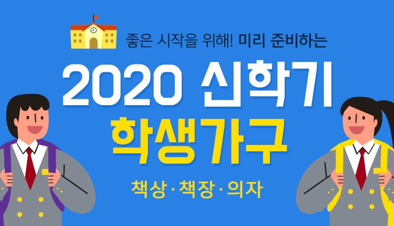 2020 신학기 학생가구