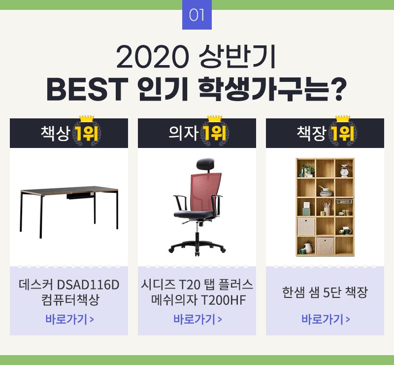 2020 상반기 BEST 인기 학생가구는?