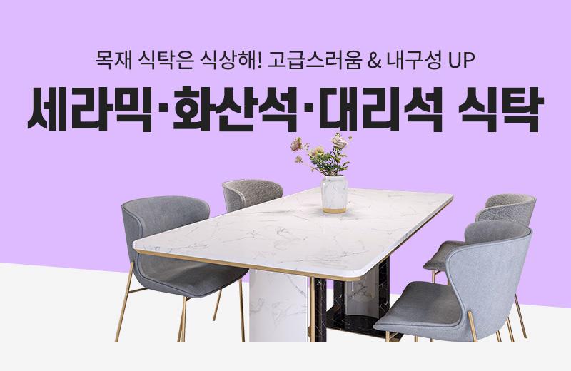 세라믹 / 화산석 / 대리석 식탁