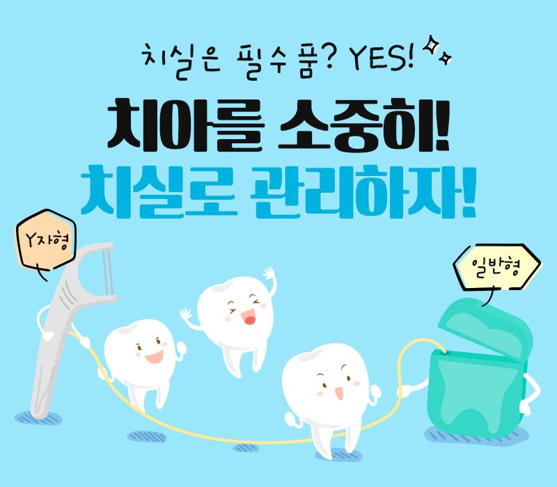 치아를 소중히! 치실로 관리하자!