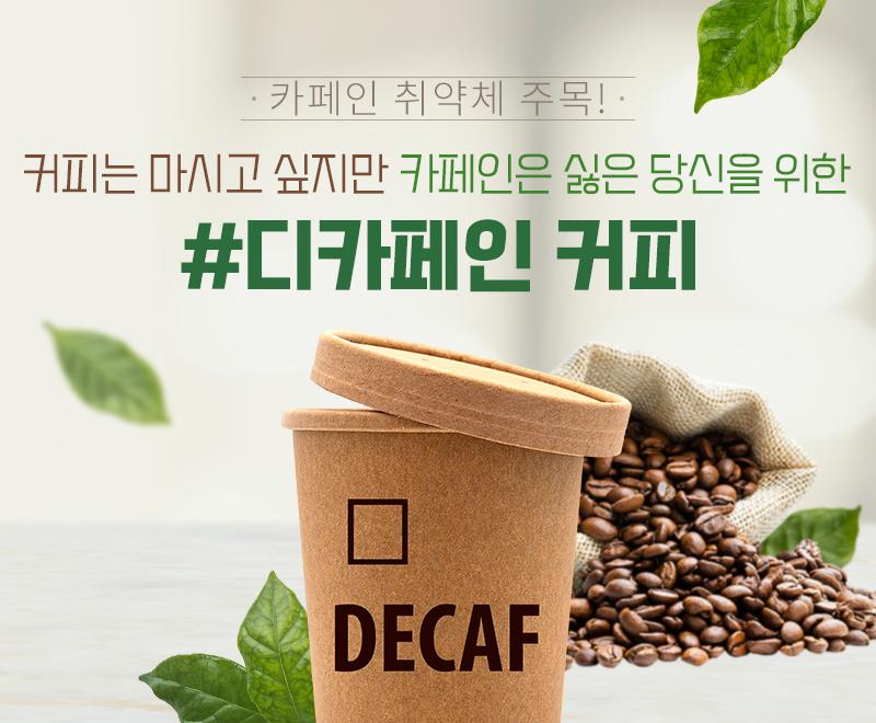 커피는 마시고 싶지만 카페인은 싫은 당신을 위한 디카페인 커피