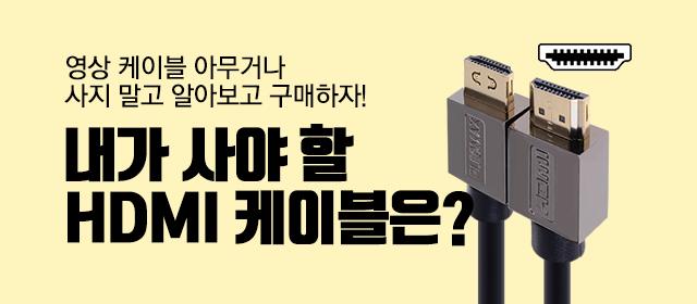 영상 케이블 아무거나 사지 말고 알아보고 구매하자! 내가 사야 할 HDMI 케이블은?