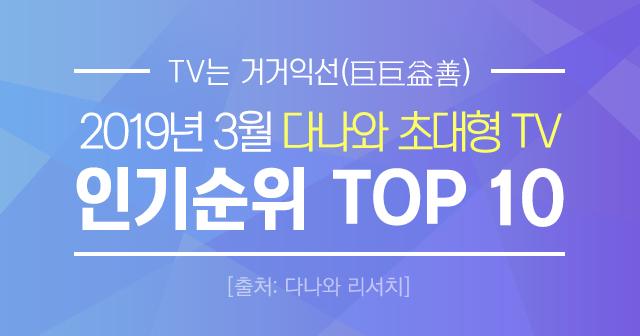 다나와 초대형 tv 인기순위 top 10