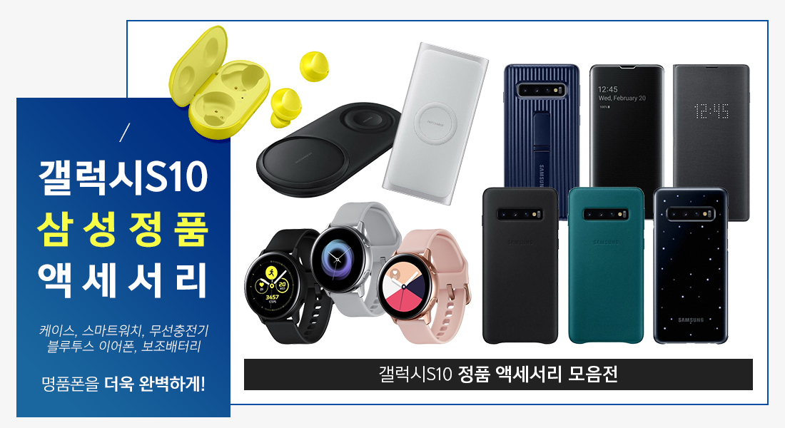 갤럭시S10 삼성정품 액세서리